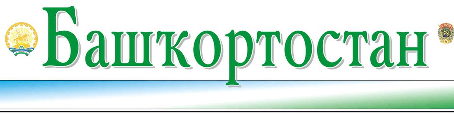 Картинка с надписью по башкирский, умными словами
